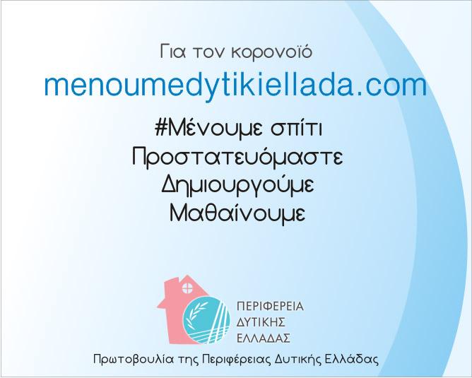 Υποστήριξη από την Περιφέρεια Δυτικής Ελλάδας!