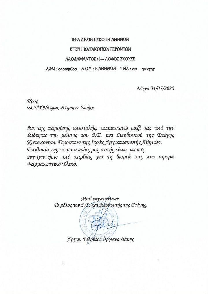 """Ευχαριστήρια επιστολή της """"Στέγης Κατάκοιτων Γερόντων"""""""