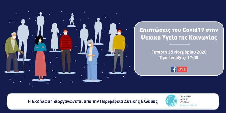 ΔΕΛΤΙΟ ΤΥΠΟΥ: Η Περιφέρεια Δυτικής Ελλάδας διοργανώνει διαδικτυακή ημερίδα με θέμα «Επιπτώσεις του Covid19 στην Ψυχική Υγεία της Κοινωνίας»