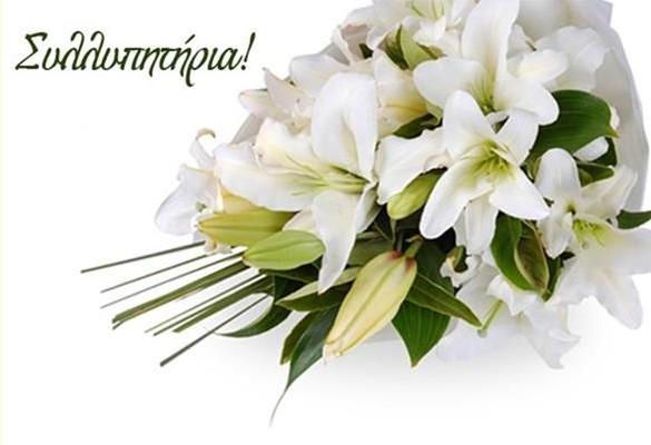 Συλλυπητήρια για την Εθελόντρια μας Άννυ Λαμπροπούλου