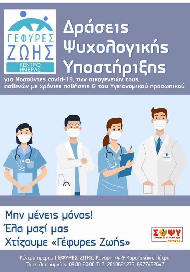 """Συνεργασία του Κέντρου Ημέρας """"Γέφυρες Ζωής"""" με το Υπουργείο Υγείας και την Ομοσπονδία Φορέων Ψυχοκοινωνικής Αποκατάστασης και Ψυχικής Υγείας Αργώ."""