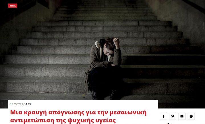 Ευρωπαϊκή εβδομάδα ευαισθητοποίησης για την ψυχική υγεία